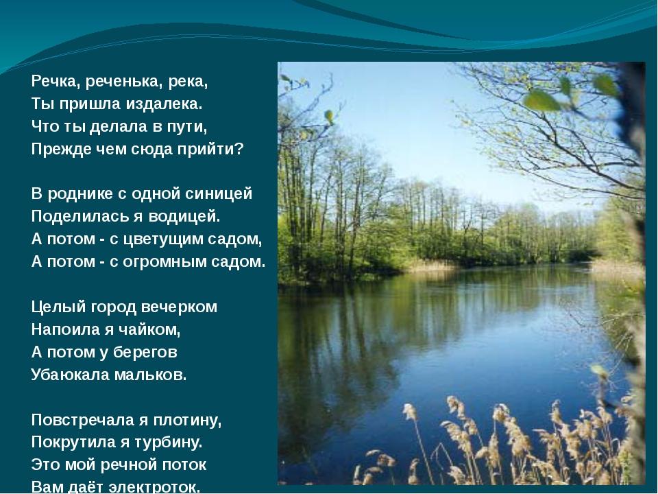Речка, реченька, река, Ты пришла издалека. Что ты делала в пути, Прежде чем с...