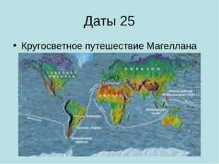 Даты 25 Кругосветное путешествие Магеллана