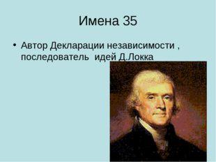 Имена 35 Автор Декларации независимости , последователь идей Д.Локка