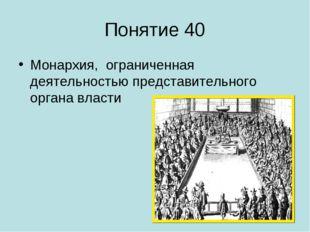 Понятие 40 Монархия, ограниченная деятельностью представительного органа власти