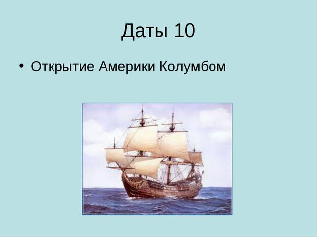 Даты 10 Открытие Америки Колумбом