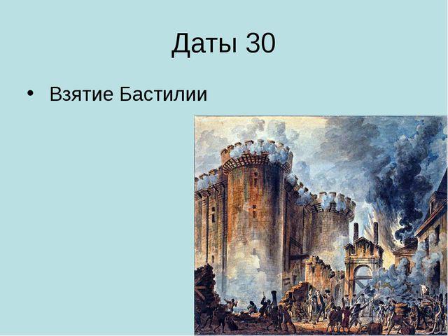 Даты 30 Взятие Бастилии