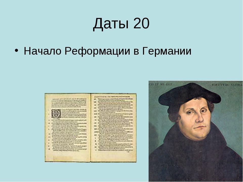 Даты 20 Начало Реформации в Германии