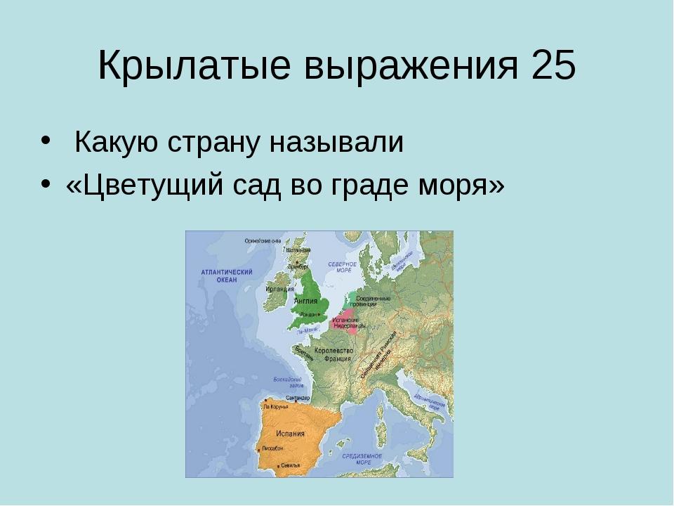 Крылатые выражения 25 Какую страну называли «Цветущий сад во граде моря»