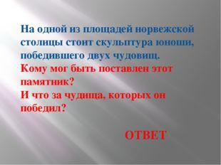«МАТЕМАТИКА СПРАШИВАЮТ: ЕСТЬ ЛИ КРЫЛЬЯ У СЛОНА?» «ЕСТЬ - ОТВЕЧАЕТ МАТЕМАТИК,