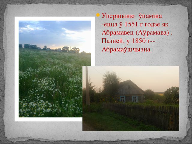 Упершыню ўпаміна -ецца ў 1551 г годзе як Абрамавец (Аўрамава) . Пазней, у 185...