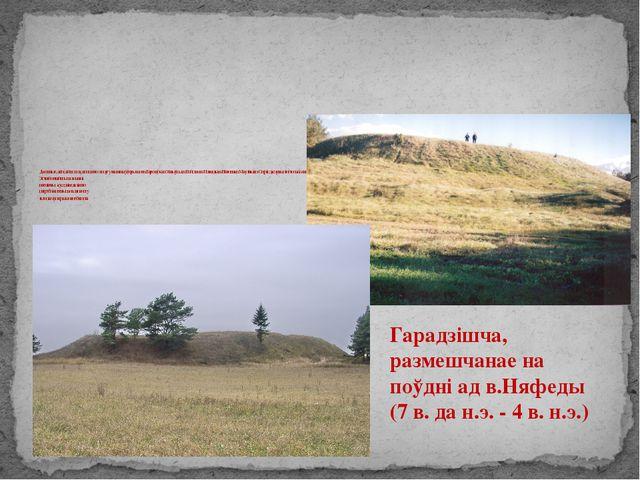 Да нашых дзён дайшло паданне, што ланцуг узвышшаў (горы каля в. Бярозаўка, в...