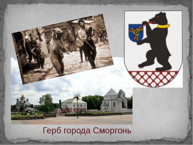 Герб города Сморгонь