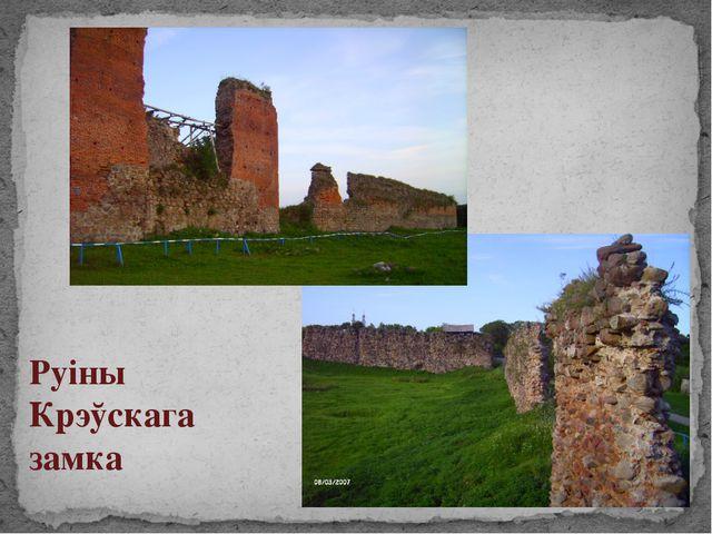 Руіны Крэўскага замка