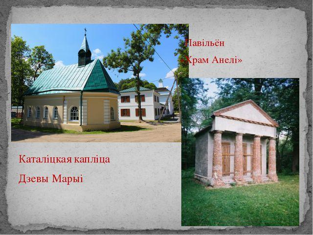Каталіцкая капліца Дзевы Марыі Павільён «Храм Анелі»