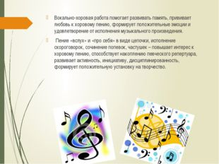 Вокально-хоровая работа помогает развивать память, прививает любовь к хоровом