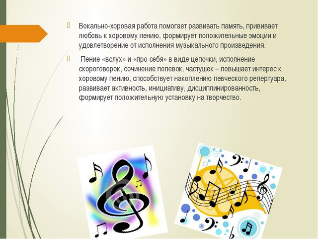 Вокально-хоровая работа помогает развивать память, прививает любовь к хоровом...