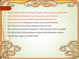 http://www.dezinfo.net/foto/50195-raritetnye-fotografii-iz-semejnogo-alboma-c