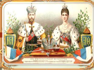 Ровно 120 лет назад, 14 мая 1896 в Москве прошла коронация царя Николая II