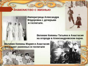 Знакомство с жизнью Императрица Александра Фёдоровна с дочерьми в госпитале.