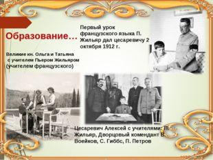 Великие кн. Ольга и Татьяна с учителем Пьером Жильяром (учителем французского