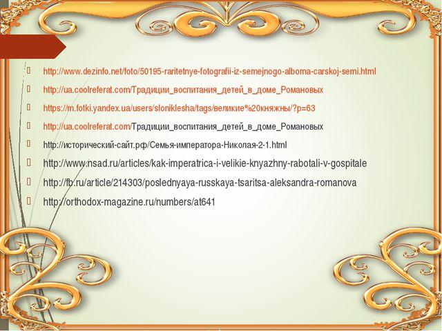 http://www.dezinfo.net/foto/50195-raritetnye-fotografii-iz-semejnogo-alboma-c...