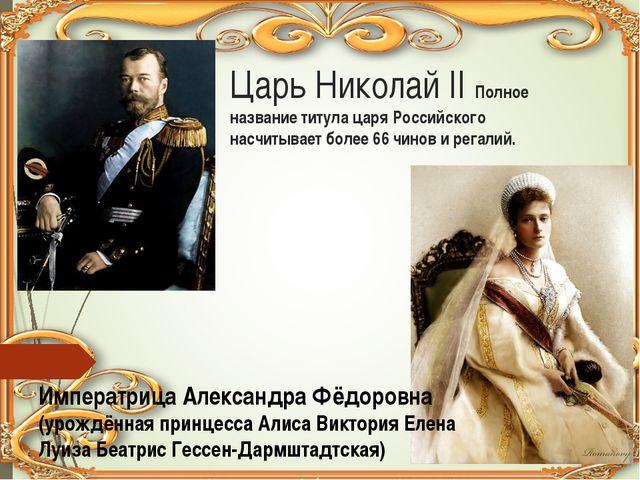 Царь Николай II Полное название титула царя Российского насчитывает более 66...