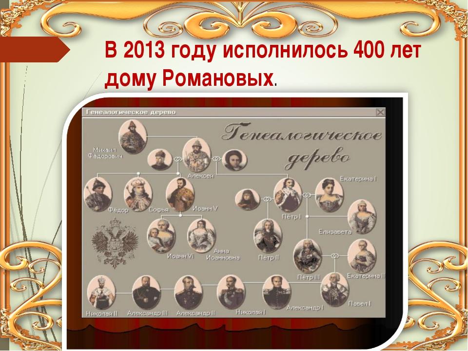 В 2013 году исполнилось 400 лет дому Романовых.
