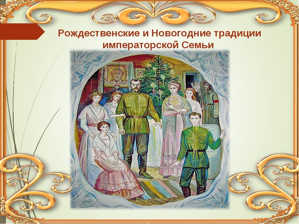 Рождественские и Новогодние традиции императорской Семьи