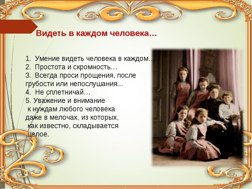 Видеть в каждом человека… Умение видеть человека в каждом… Простота и скромно...