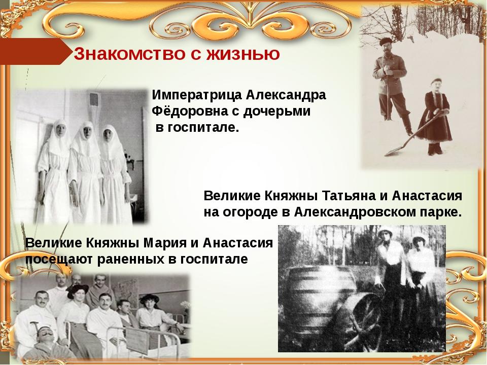 Знакомство с жизнью Императрица Александра Фёдоровна с дочерьми в госпитале....