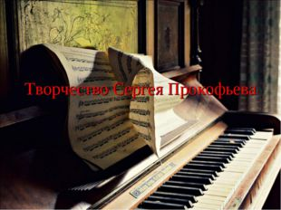 Творчество Сергея Прокофьева