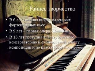 Раннее творчество В 6 лет сочинял циклы маленьких фортепианных пьес. В 9 лет