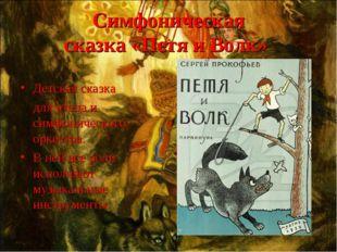 Симфоническая сказка «Петя и Волк» Детская сказка для чтеца и симфонического