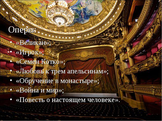 Оперы: «Великан»; «Игрок»; «Семен Котко»; «Любовь к трем апельсинам»; «Обруч...