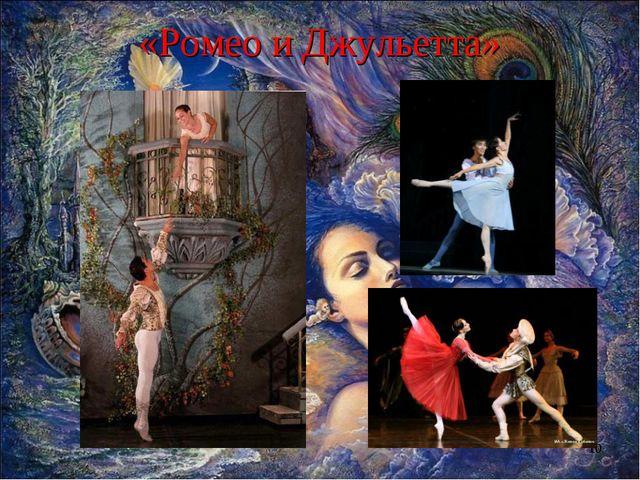 * «Ромео и Джульетта»