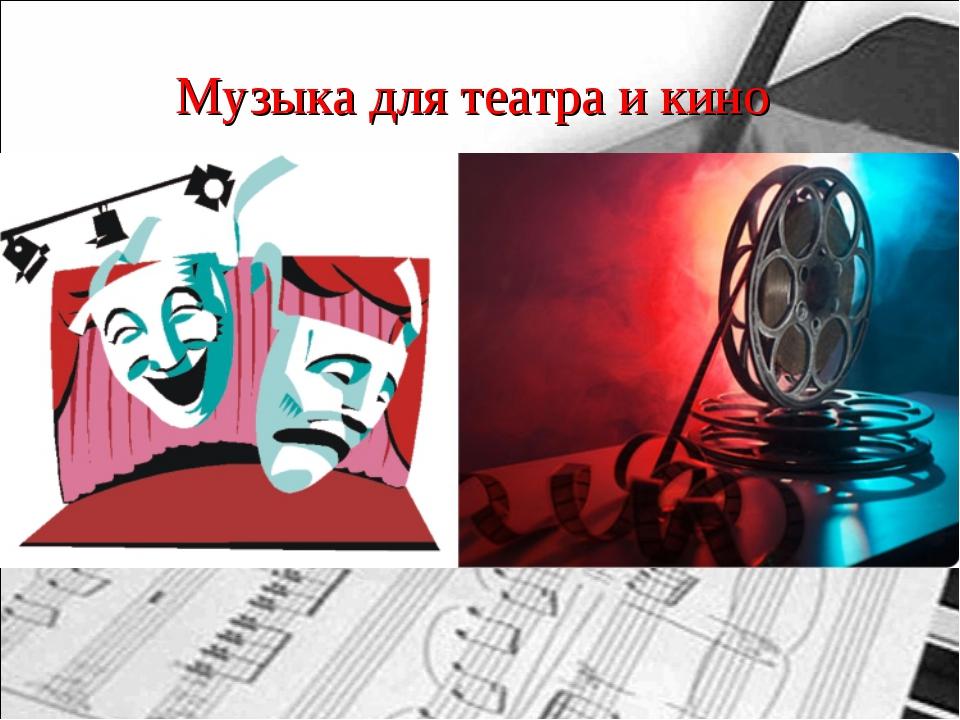 Музыка для театра и кино