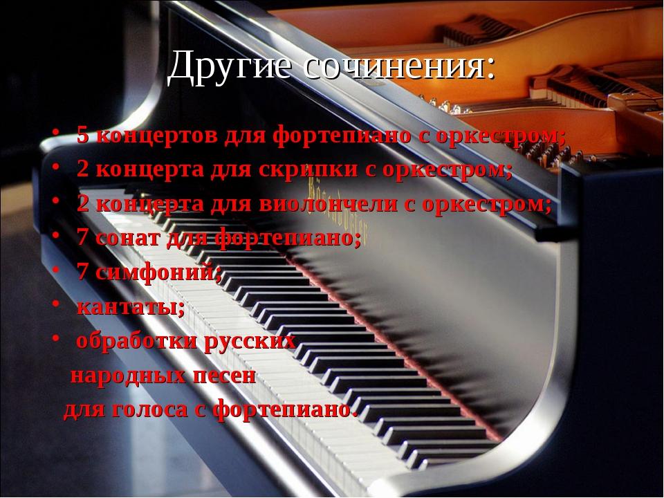 5 концертов для фортепиано с оркестром; 2 концерта для скрипки с оркестром; 2...