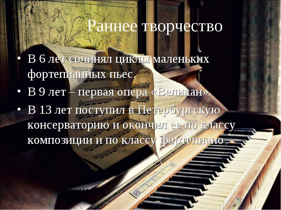 Раннее творчество В 6 лет сочинял циклы маленьких фортепианных пьес. В 9 лет...