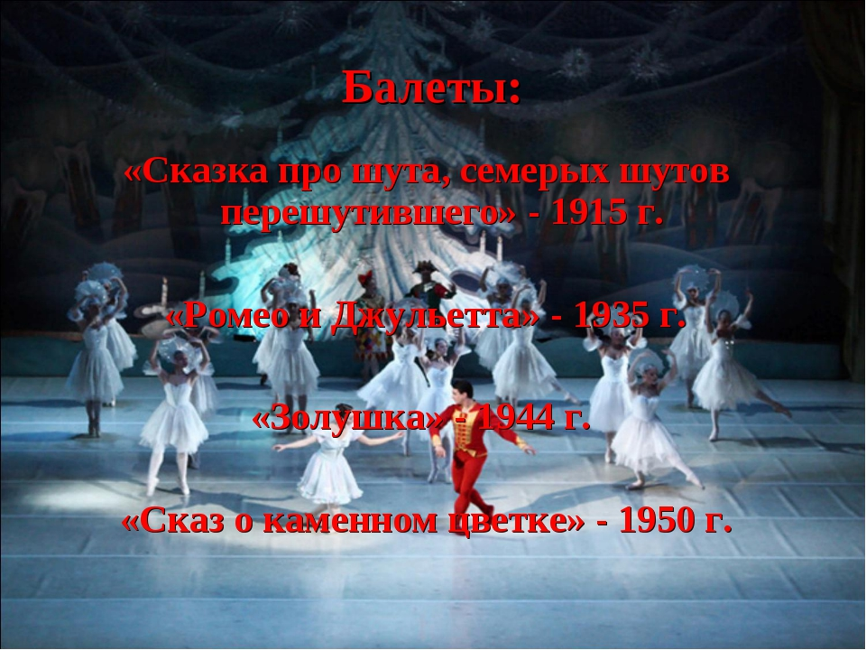 Балеты: «Сказка про шута, семерых шутов перешутившего» - 1915 г. «Ромео и Дж...