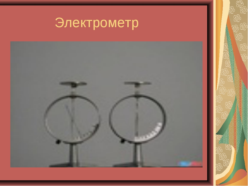 Электрометр