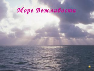 Море Вежливости Море Вежливости