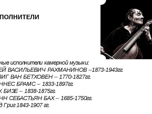 ИСПОЛНИТЕЛИ Основныеисполнителикамерной музыки: СЕРГЕЙВАСИЛЬЕВИЧРАХМАНИ...