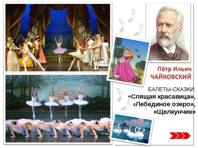 БАЛЕТЫ-СКАЗКИ: «Спящая красавица», «Лебединое озеро», «Щелкунчик»