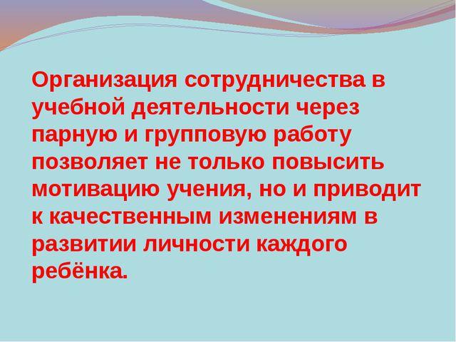 Организация сотрудничества в учебной деятельности через парную и групповую ра...