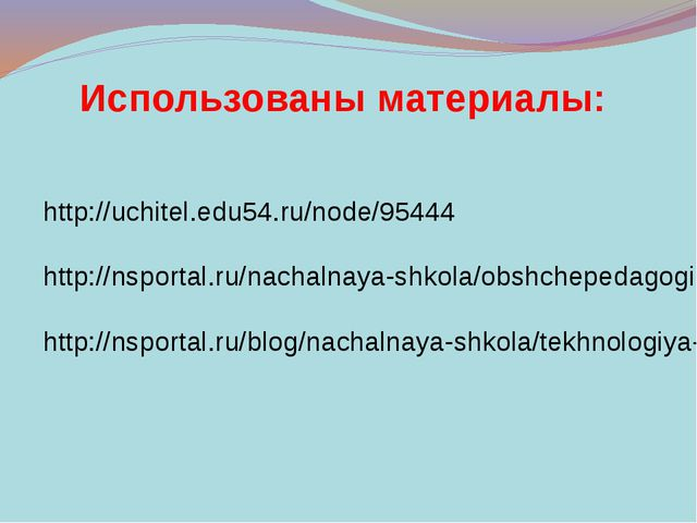 Использованы материалы: http://uchitel.edu54.ru/node/95444 http://nsportal.ru...