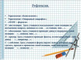Рефлексия. Упражнение «Комплимент»; Упражнение «Открытый микрофон»; «ПОПС – ф