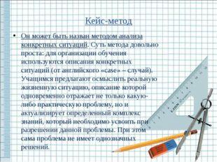 Кейс-метод Он может быть назван методом анализа конкретных ситуаций. Суть мет