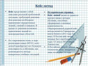Кейс-метод Кейс представляет собой описание реальной проблемной ситуации, тре