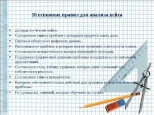 10 основных правил для анализа кейса Двукратное чтение кейса. Составление спи