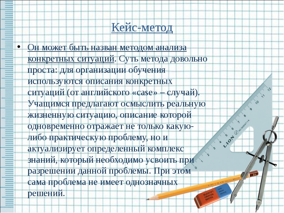 Кейс-метод Он может быть назван методом анализа конкретных ситуаций. Суть мет...