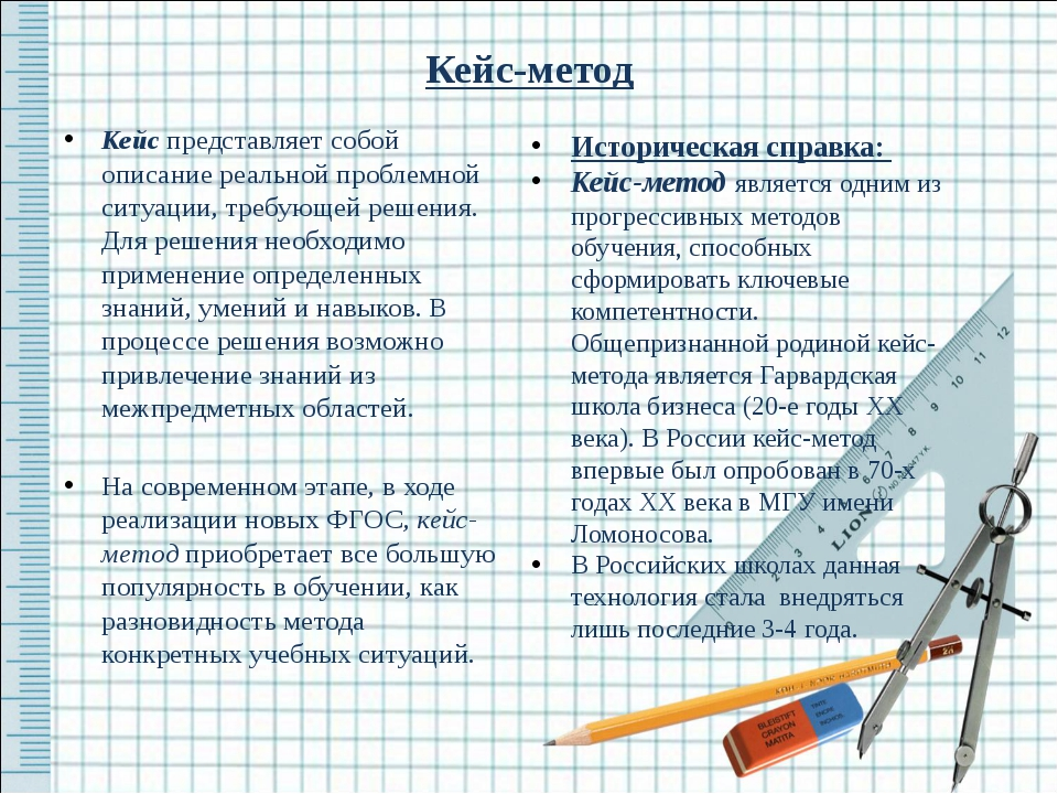 Кейс-метод Кейс представляет собой описание реальной проблемной ситуации, тре...