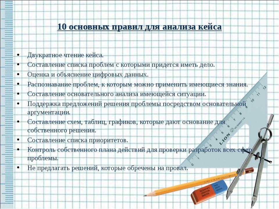 10 основных правил для анализа кейса Двукратное чтение кейса. Составление спи...