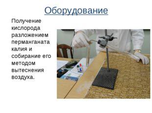 Оборудование Получение кислорода разложением перманганата калия и собирание