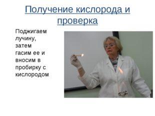Получение кислорода и проверка Поджигаем лучину, затем гасим ее и вносим в п